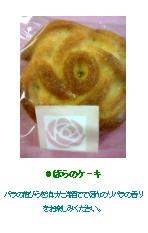 こまばのまつりの商品 お菓子チーム _a0094959_23561250.jpg