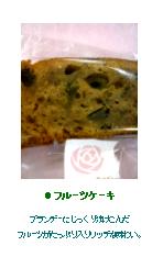 こまばのまつりの商品 お菓子チーム _a0094959_23565623.jpg