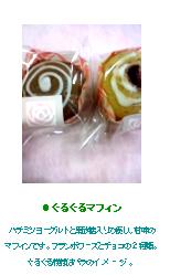 こまばのまつりの商品 お菓子チーム _a0094959_23571729.jpg