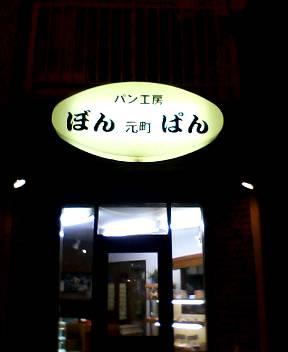 元町_b0106766_17181551.jpg