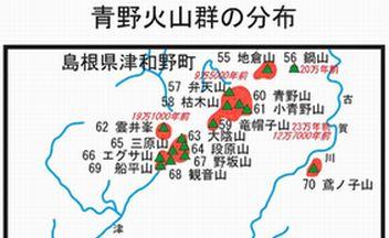 阿武火山群_e0128391_12421481.jpg