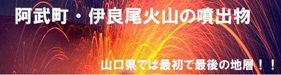 阿武火山群_e0128391_12432498.jpg