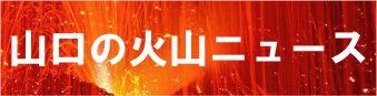 阿武火山群_e0128391_1538482.jpg