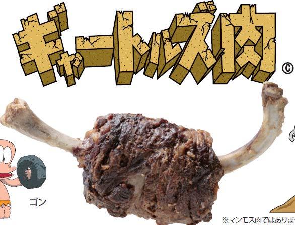 ギャートルズのお肉発売!?_f0189527_1743217.jpg