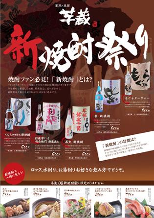 キャンペーンタイトル:「軍鶏・黒豚・焼酎 芋蔵」様  _c0141944_21185553.jpg
