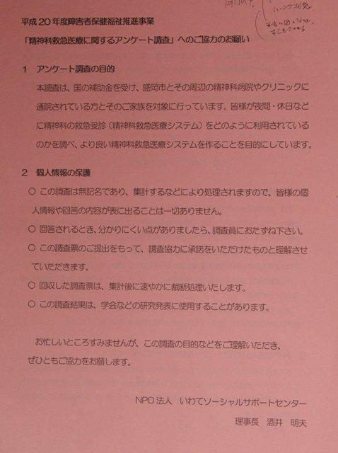 精神科救急医療に関するアンケート調査_a0103650_1044572.jpg