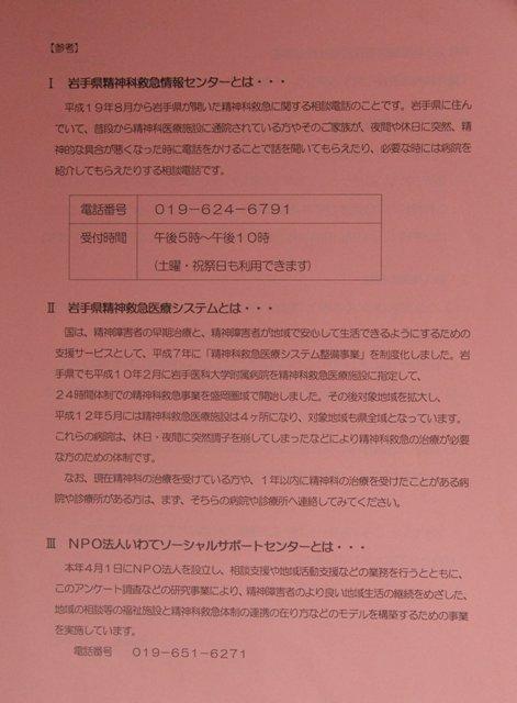 精神科救急医療に関するアンケート調査_a0103650_10451555.jpg