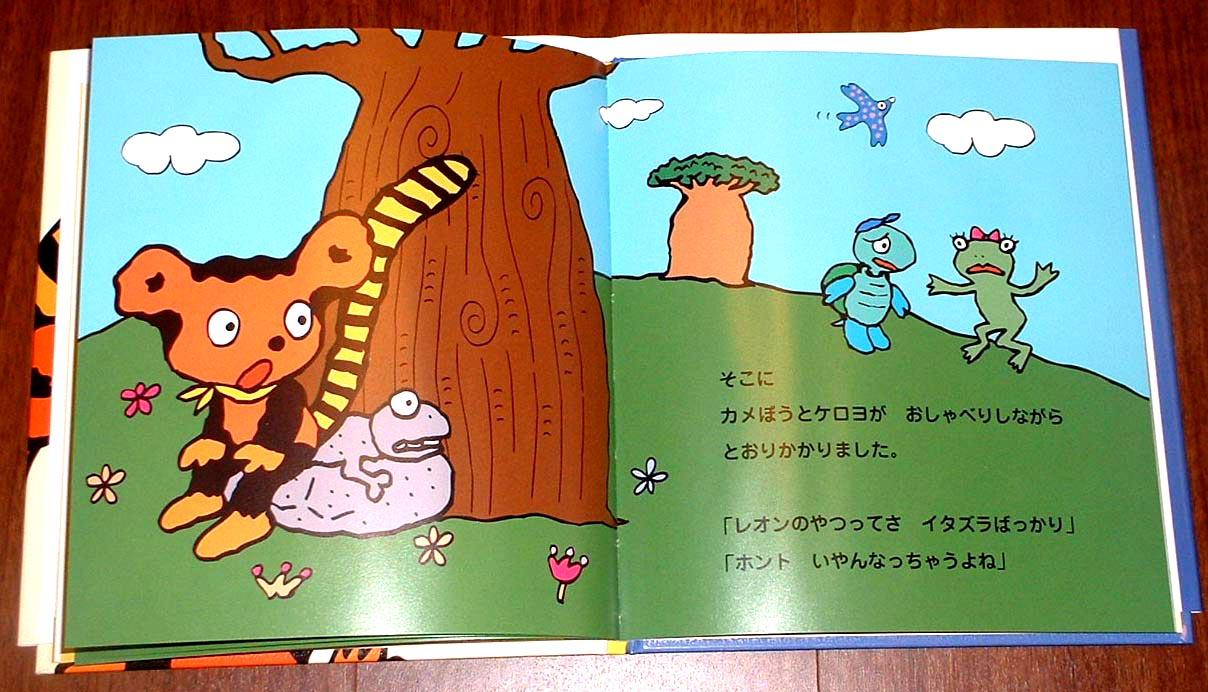 木村裕一との絵本、発売_e0082852_13421088.jpg