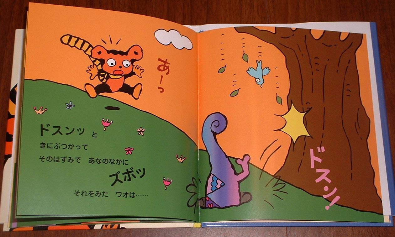 木村裕一との絵本、発売_e0082852_13425763.jpg