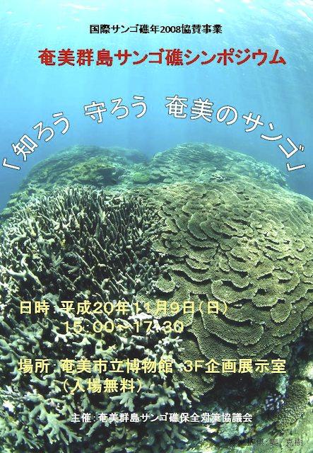 11/8 明日サンゴ礁シンポ開催_a0010095_1117429.jpg