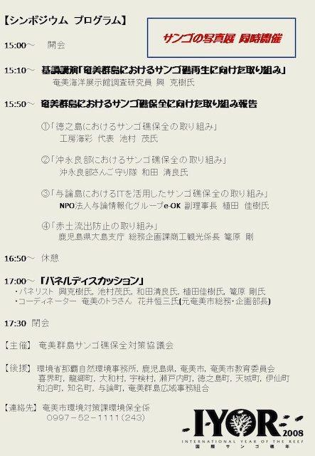 11/8 明日サンゴ礁シンポ開催_a0010095_11181523.jpg