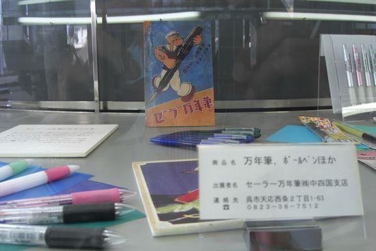 広島の技術・文化の再認識_b0131012_1713479.jpg