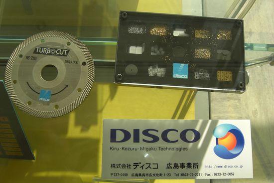 広島の技術・文化の再認識_b0131012_17152086.jpg