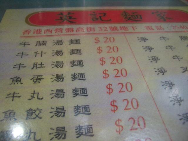 英記麺家@西營盤_e0155771_1933646.jpg