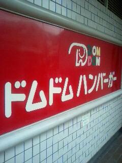 スクープ【ドムドム】は現存していた!_f0124083_0461553.jpg