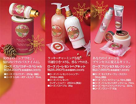 ローズメリークリスマス_b0136223_16554953.jpg