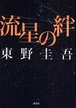 流星の絆_b0149624_19372018.jpg
