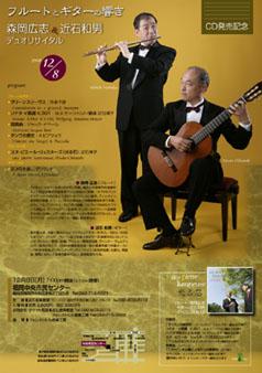 CD発売記念コンサート_e0103327_122295.jpg