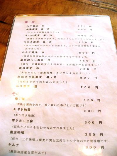 ●古民家・無添加・こだわりの蕎麦 ー蕎麦切り「あしゃぎ」ー_a0033733_11261973.jpg