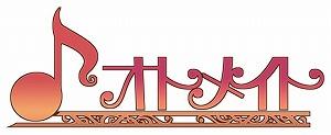 ティームエンタテインメント×オトメイトによる、「オトメイトレーベル」が始動!_e0025035_10182150.jpg