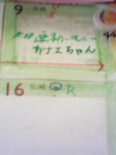 081110 手帳タイム&完全オフでリラクッス☆_f0164842_8303518.jpg