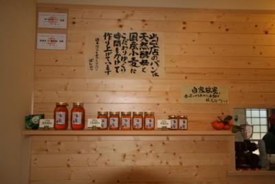 """天然酵母のパン工房""""ぱんみつ""""オープン♪_d0082356_11463152.jpg"""