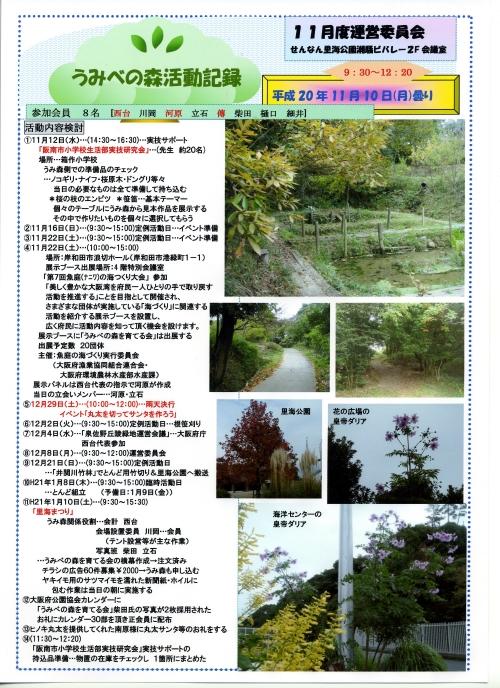 20年H11月度運営委員会_c0108460_1593315.jpg