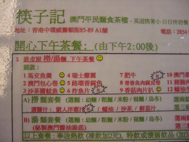 『筷子記』@中環_e0155771_19304824.jpg