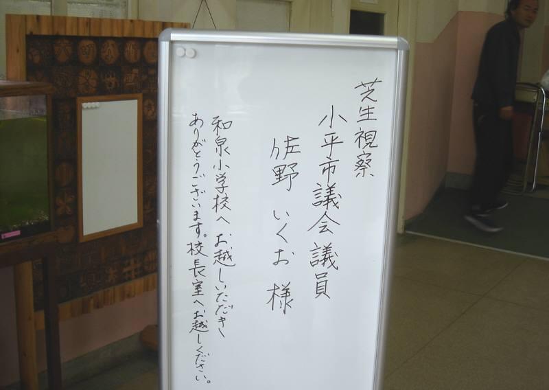 杉並区立和泉小学校を訪問_f0059673_19362161.jpg