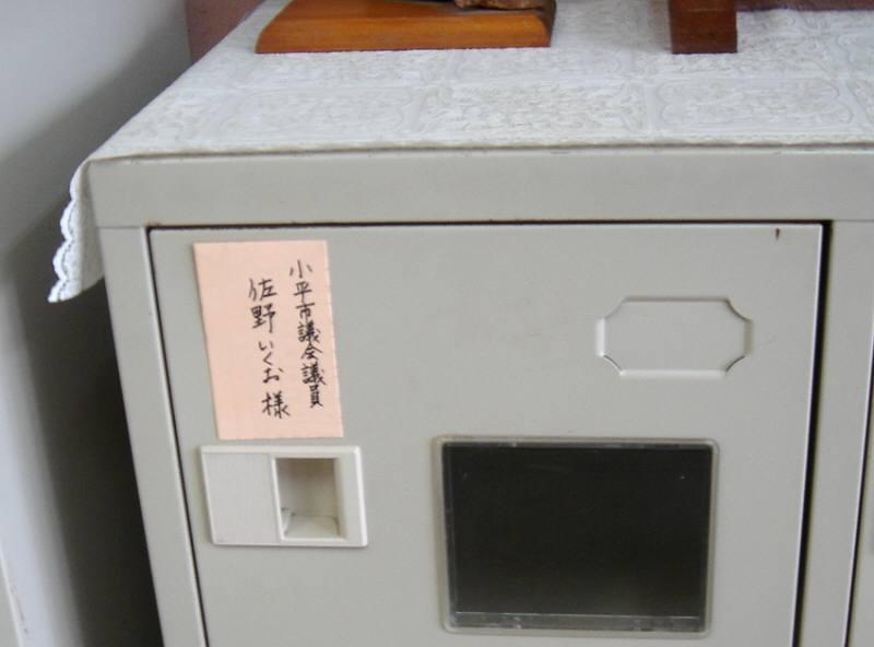 杉並区立和泉小学校を訪問_f0059673_19364120.jpg