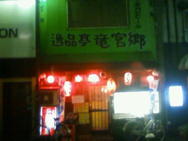 新潟は遠かった・・・_c0009280_10501294.jpg