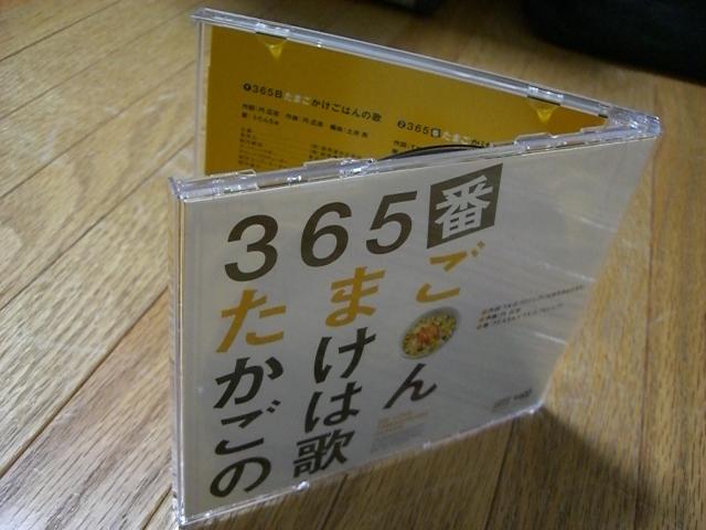 365日たまごかけごはんの歌_d0118021_134249.jpg