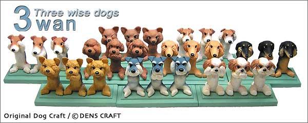 ◆『Dog@CUBE』店舗販売についての注意事項とフィギュアの詳細情報_b0017736_1202362.jpg