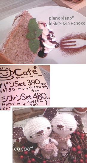 紅茶シフォンset*_c0131839_23255861.jpg
