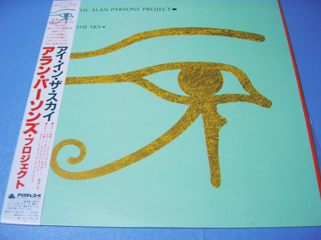 Alan Parsons Project / Stereo Tommy_c0062649_23491727.jpg
