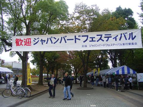 ジャパン・バード・フェスティバル_b0050651_943058.jpg