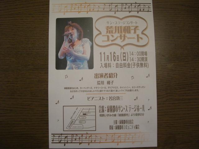 緑園都市コンサート☆_d0103296_23364313.jpg