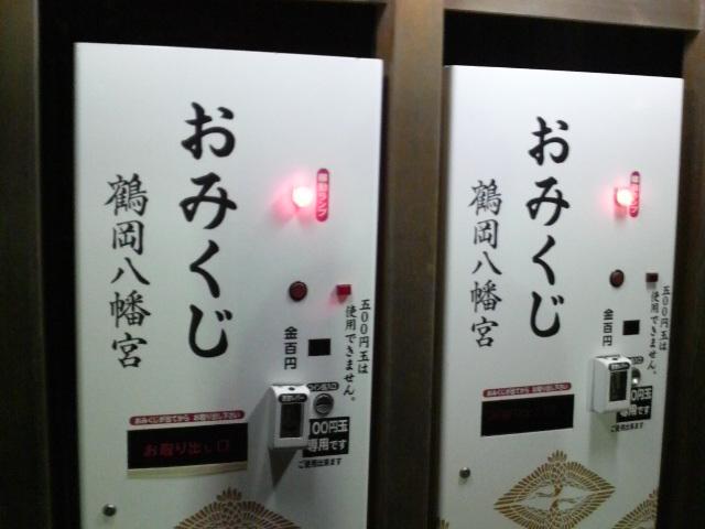 自動販売機なおみくじ_e0114246_18535831.jpg