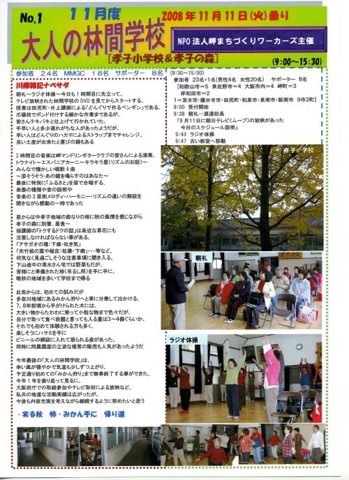 2008年11月度「大人の林間学校」_c0108460_114196.jpg