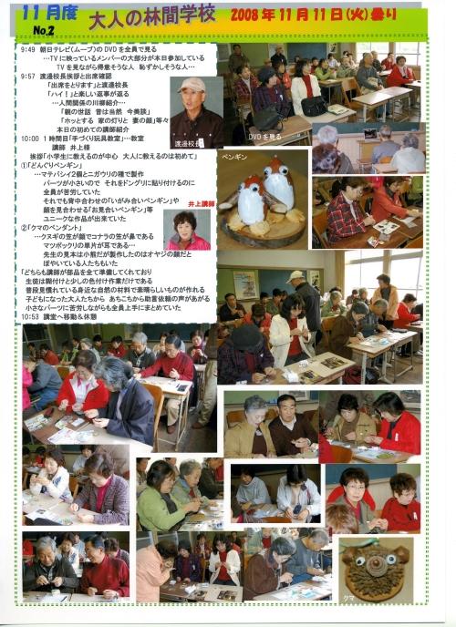 2008年11月度「大人の林間学校」_c0108460_1144072.jpg
