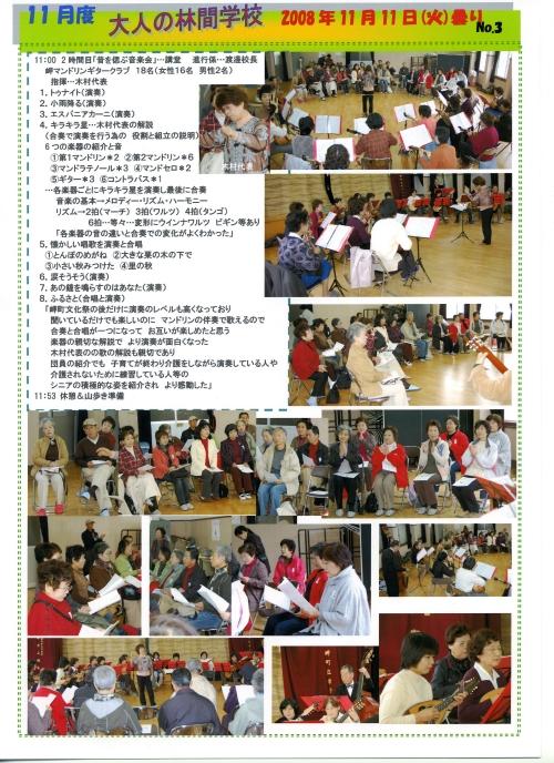 2008年11月度「大人の林間学校」_c0108460_1145622.jpg