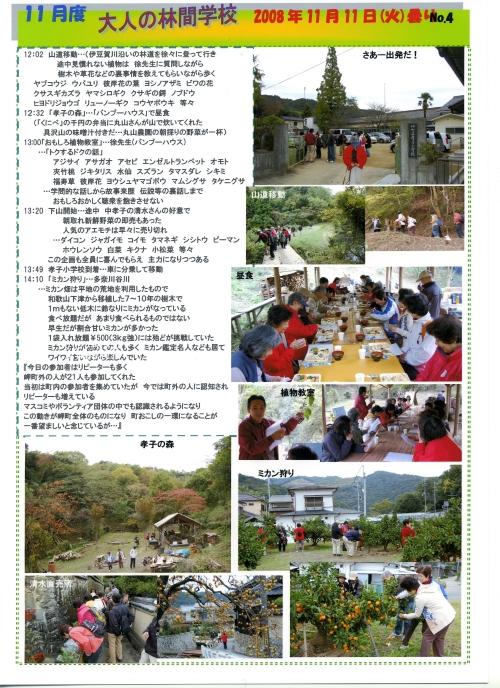 2008年11月度「大人の林間学校」_c0108460_1151156.jpg