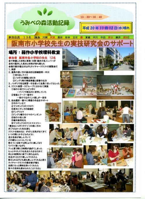 阪南市小学校先生実技研究サポート_c0108460_2221391.jpg