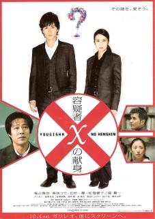 『容疑者xの献身』(2008)_e0033570_9473331.jpg