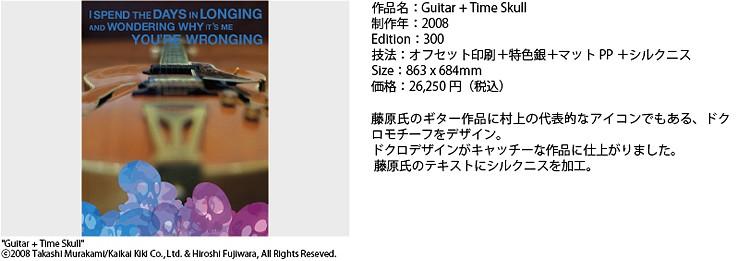 Hi & Lo : 藤原ヒロシ×村上隆ポスター_f0011179_12214030.jpg