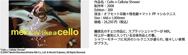 Hi & Lo : 藤原ヒロシ×村上隆ポスター_f0011179_1221717.jpg