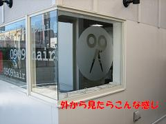 目隠し_f0176184_1481827.jpg