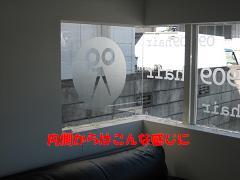 目隠し_f0176184_1483534.jpg