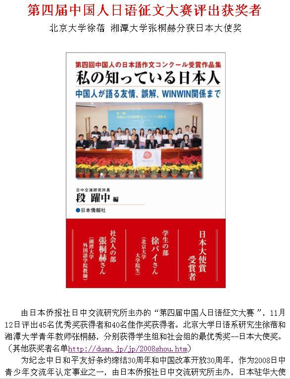 第四回中国人の日本語作文コンクール各賞の受賞者決定記事_d0027795_18224247.jpg