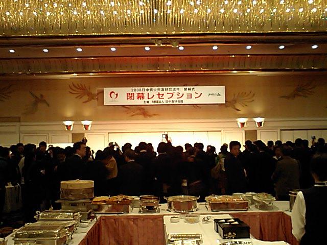 2008日中青少年友好交流年 日本側主催の閉幕式写真 会場_d0027795_19461414.jpg